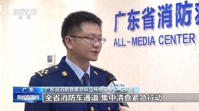 广东消防安全委发布通告:禁止堵塞消防车通道 违者最高罚5万