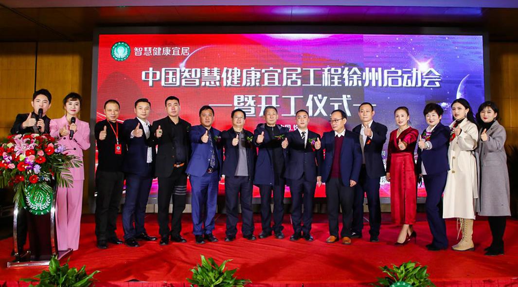 智慧健康宜居工程徐州启动会暨开工仪式迎接新年新气象