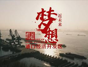 南京浦口区经济开发区宣传片