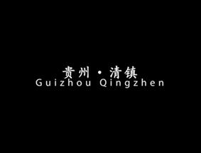 清镇市宣传片