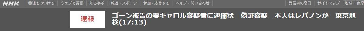 快讯!东京法院对戈恩妻子发出逮捕令