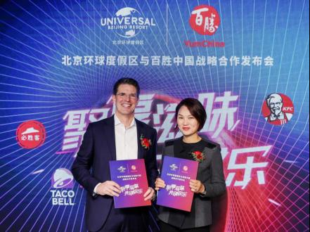 北京环球度假区与百胜中国宣布战略合作 共创娱乐餐饮新体验