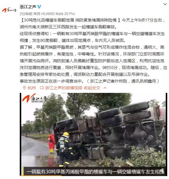 30吨危化品槽罐车侧翻泄漏 消防紧急堵漏排除险情
