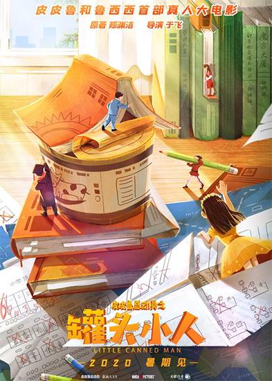 电影《皮皮鲁总动员之罐头小人》锁定2020暑期档
