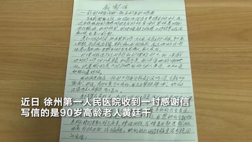 90岁老人手拿放大镜,一字一句写下满满两页感谢信:不写心不安