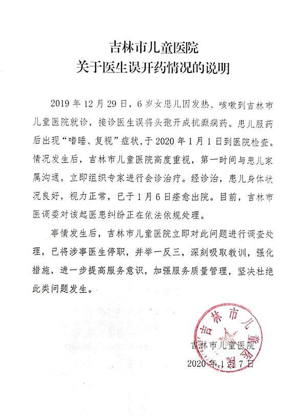医生将头孢开成抗癫痫药致女童复视,吉林市儿童医院:已停职