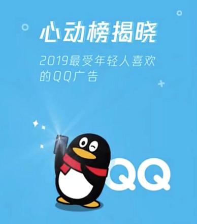 撬动Z时代群体,2019年最受年轻人喜欢的QQ广告发布