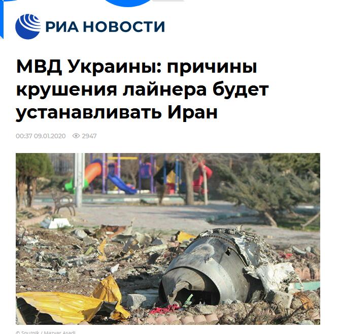 快讯!乌克兰内政部:客机坠毁原因将由伊朗确定