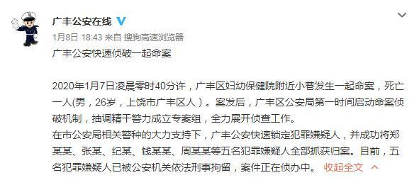 江西广丰警方通报小巷命案:26岁男子被害,5嫌疑人被刑拘