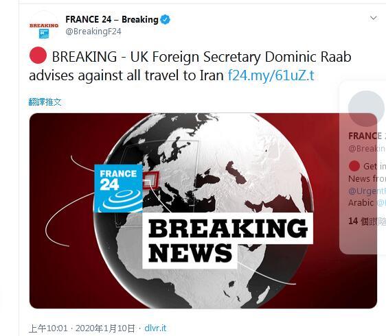 快讯!英国外交大臣发通知:不要前往伊朗
