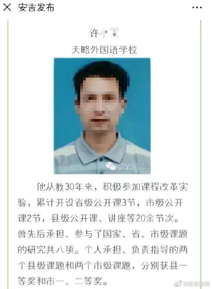 网传浙江安吉一学校名师涉嫌性侵学生?警方:已刑拘,正侦办