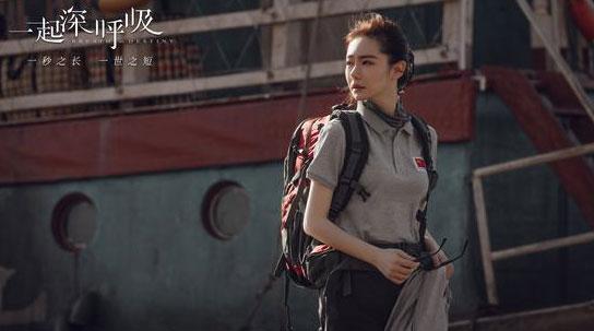 《一起深呼吸》媒体探班 戚薇杨祐宁做足苦功