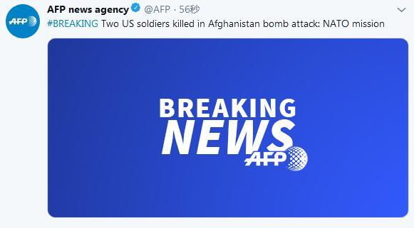 快讯!两名美国士兵在阿富汗炸弹袭击中丧生
