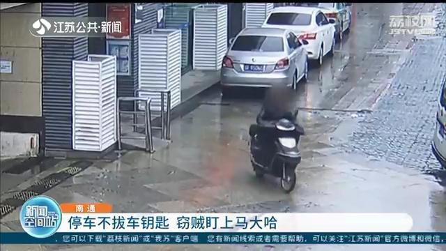 """电动车停车不拔车钥匙 窃贼白捡""""大便宜"""",连偷7辆车"""
