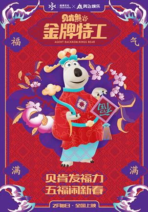 """电影《贝肯熊2:金牌特工》曝""""五福""""版海报"""