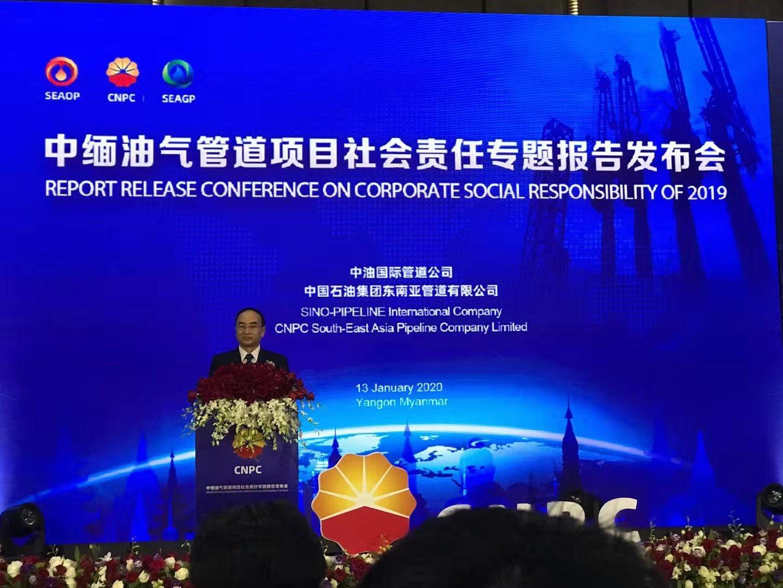 中缅油气管道为缅甸社会直接贡献近5亿美元