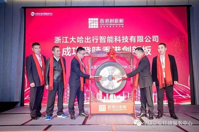 大哈出行举行2019年终大会 庆祝公司登录香港创新板