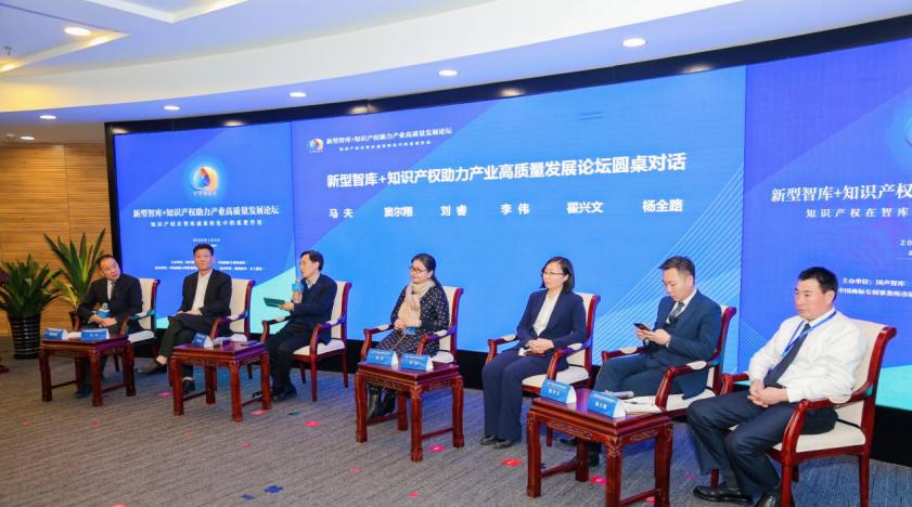 智库观中国高质量发展论坛:新型智库+知识产权 助力产业高质量发展