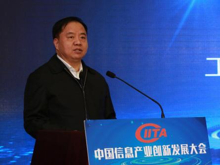 中国信息产业商会年会暨信息产业创新发展大会召开