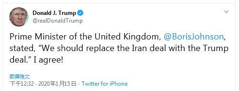 """约翰逊提出用""""特朗普协议""""取代伊朗核协议,特朗普刚刚发推:我同意!"""
