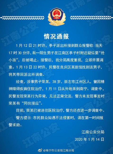 南宁警方通报:疑要抢小孩被喝止的男子曾患精神病