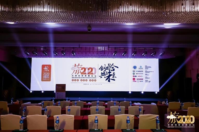 2020文旅创新发展论坛在京圆满闭幕