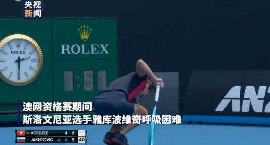 """澳大利亚山火""""烧""""到澳网赛场 澳网选手因呼吸困难退赛"""
