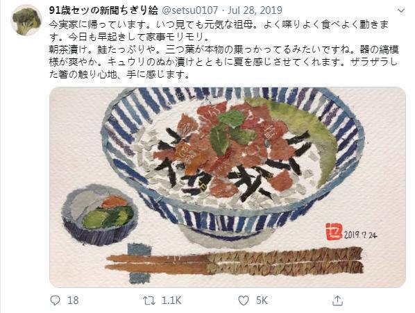 日本90多岁老奶奶搞创作 用旧报纸拼出新生活(图)