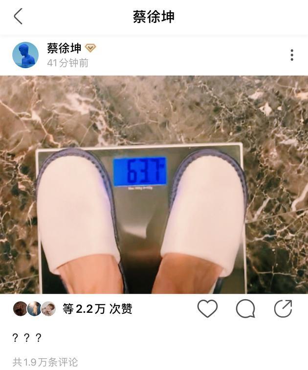 蔡徐坤绿洲更新体重超127斤 网友调侃:体重是个谜