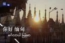 你好,缅甸