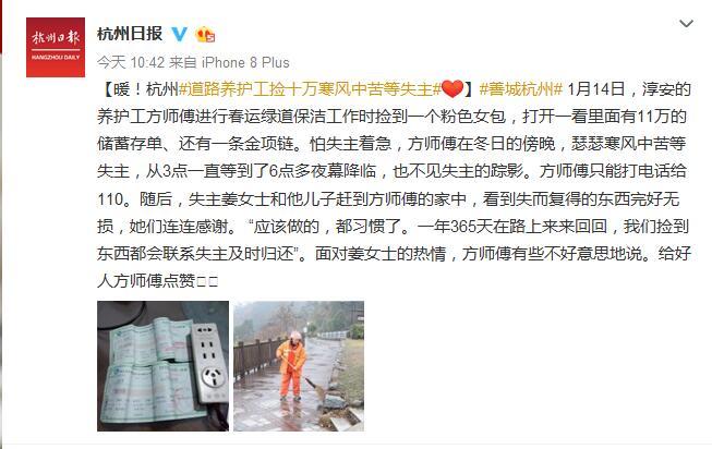 暖!杭州道路养护工捡十万寒风中苦等失主