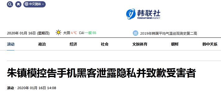 手机被黑致短信泄露,韩星朱镇模致歉