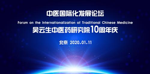 张彩芳博士出席新时代中医国际化研讨会