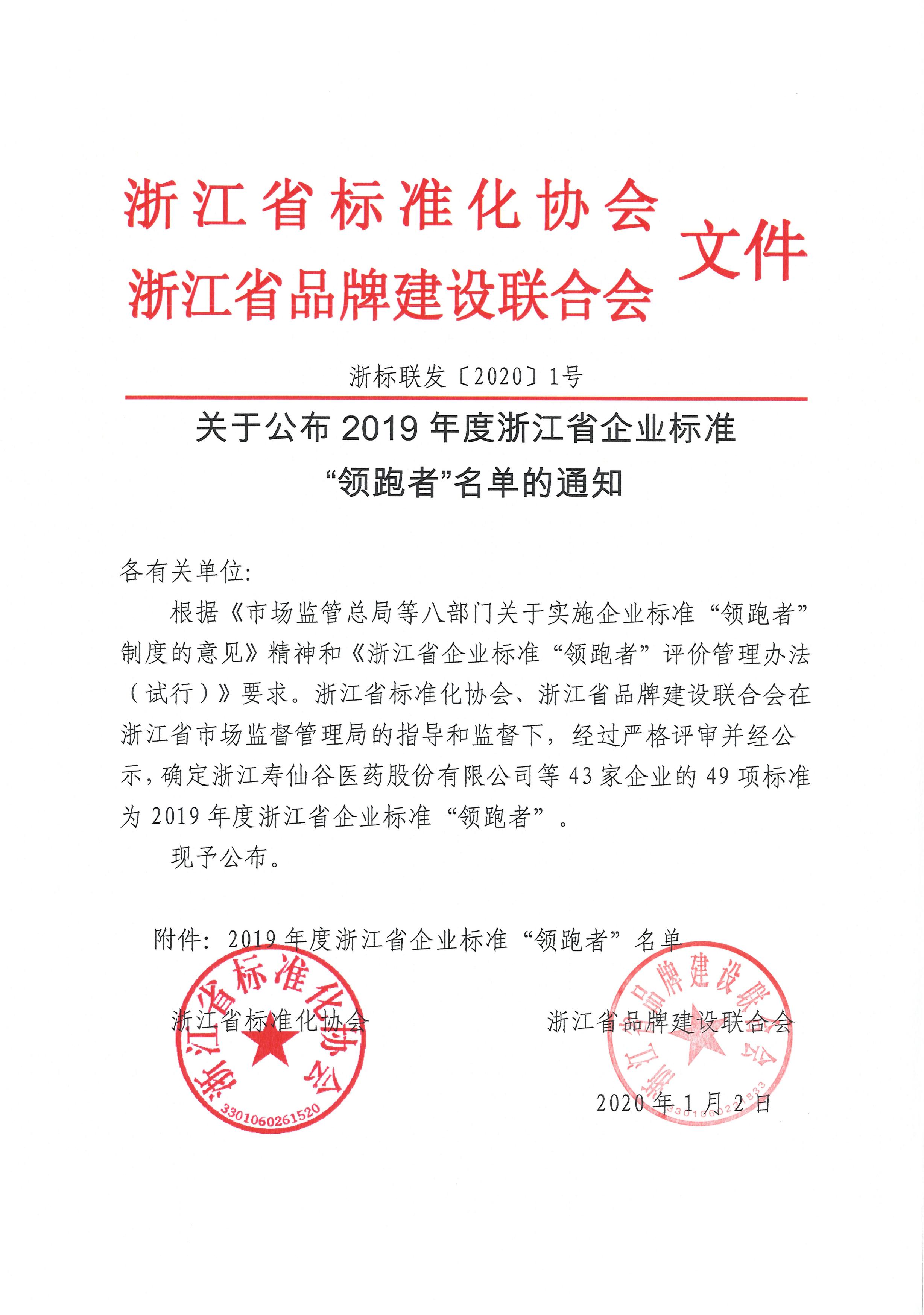 """浙江企业标准""""领跑者""""儿童学习桌椅领导品牌""""护童""""上榜"""