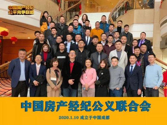 中国房产经纪公义联合会正式成立!胡景晖任首届主席