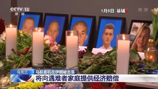 乌航客机在伊朗被击落 乌总统:将向遇难者家庭提供经济赔偿