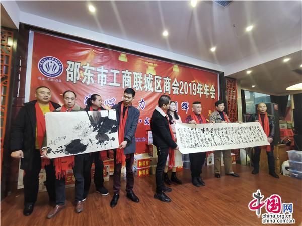 湖南邵东市工商联城区商会召开2019年年会