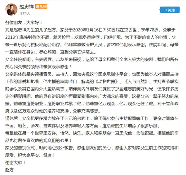 杨澜、刘晓庆、李湘等发文悼念赵忠祥