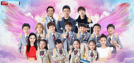 北京卫视《音乐大师课》开学典礼唱出纯真音乐梦