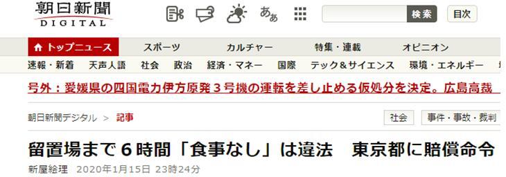 """日本一嫌犯起诉政府抓他后""""没管""""晚饭,东京法院还真判了!"""