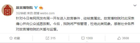 故宫博物院回应网友闭馆日开车进故宫:经查属实,向公众诚恳致歉