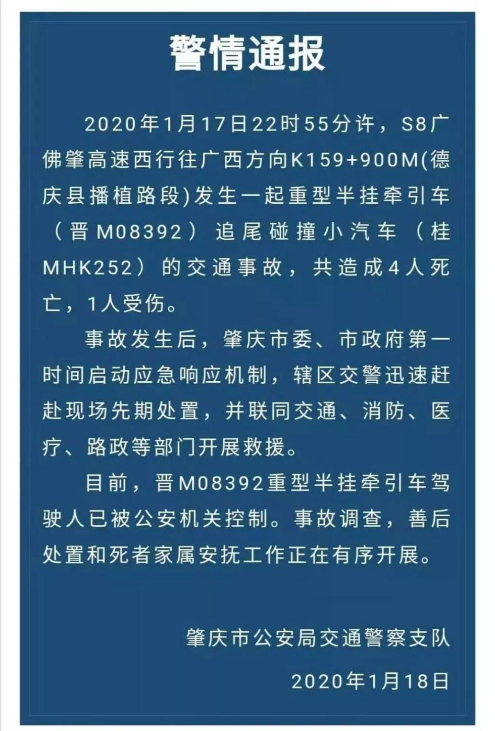 突发!广东肇庆一重型半挂牵引车追尾小车 造成四死一伤