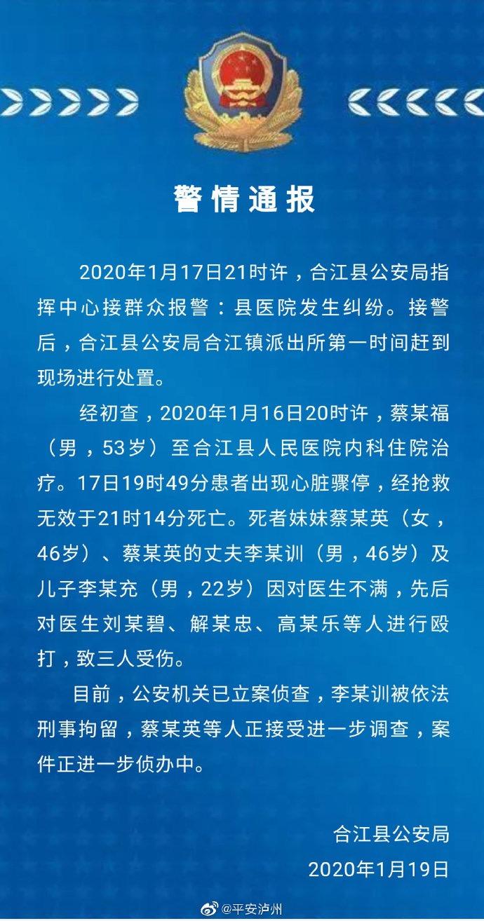 四川合江警方:县医院3名死者家属打伤3名医生,1人被刑拘
