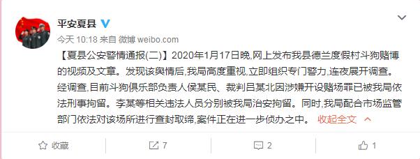 山西夏县通报度假村斗狗赌博:斗狗俱乐部负责人和裁判被刑拘
