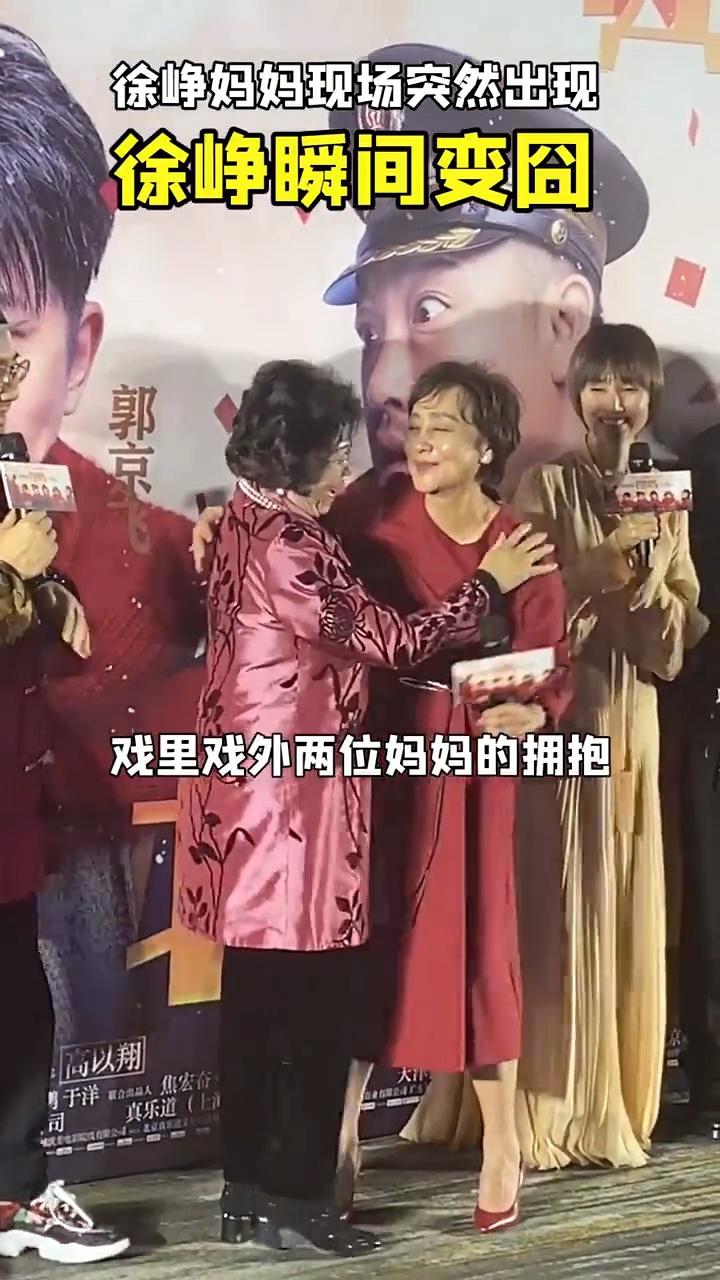 《囧妈》首映礼徐峥妈妈花式表白袁泉 徐峥见亲妈慌出汗