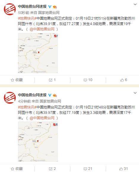 新疆克孜勒苏州阿图什市先后发生3.3级、4.0级地震