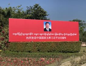 内比都机场树迎宾标语 欢迎习主席到访缅甸