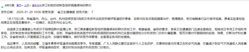 关于肺炎,浙江、深圳最新通报!
