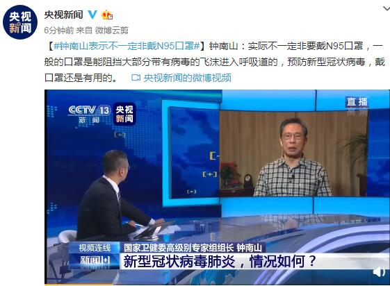 钟南山:预防新型冠状病毒,戴口罩是有用的
