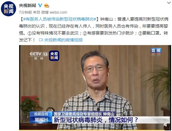钟南山:有医务人员被传染新型冠状病毒肺炎